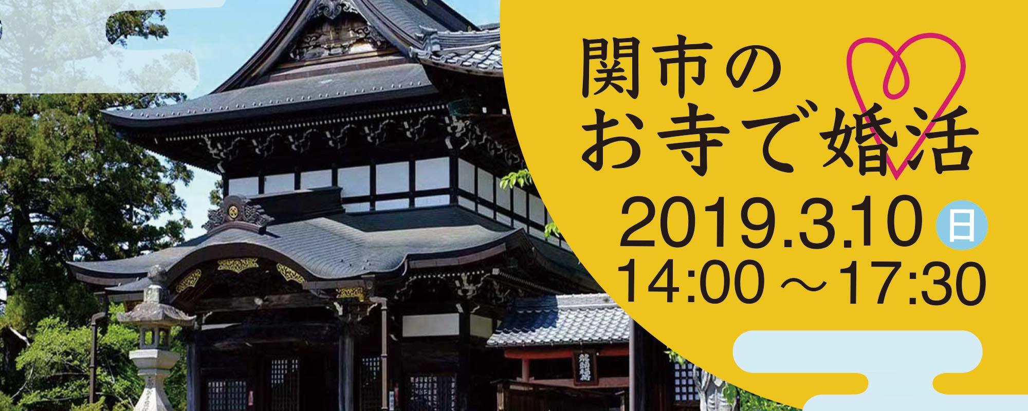 関市お寺で婚活バナー