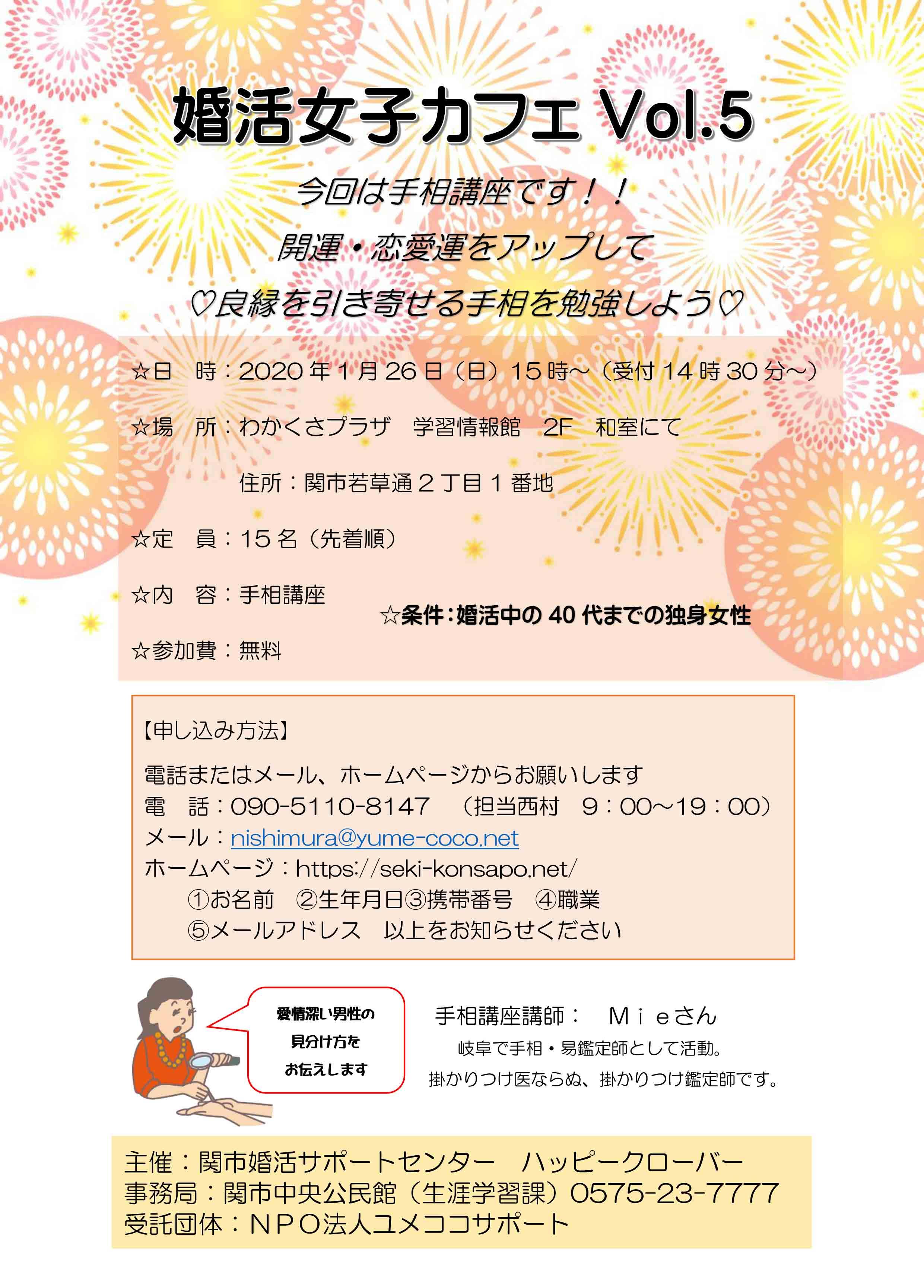 ホームページ 関 市