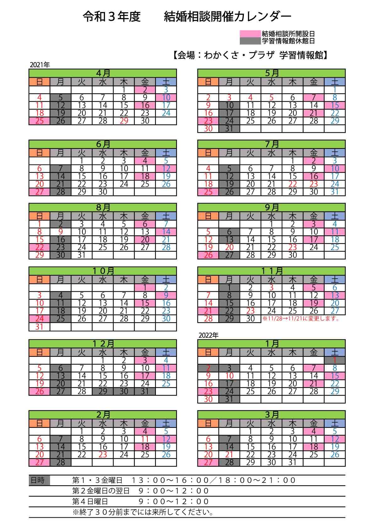 令和3年度 開催カレンダー