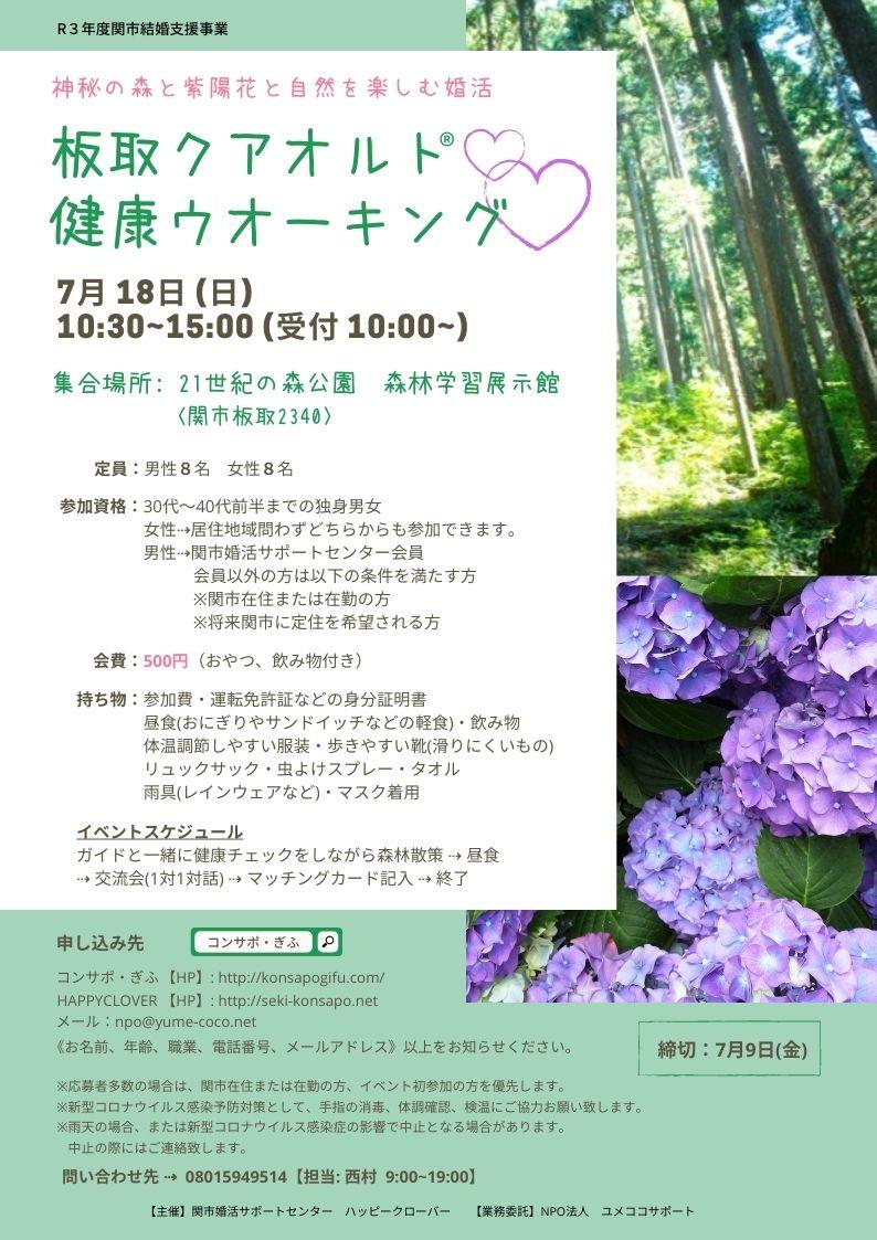 令和3年7月18日(日)開催「神秘の森と紫陽花...