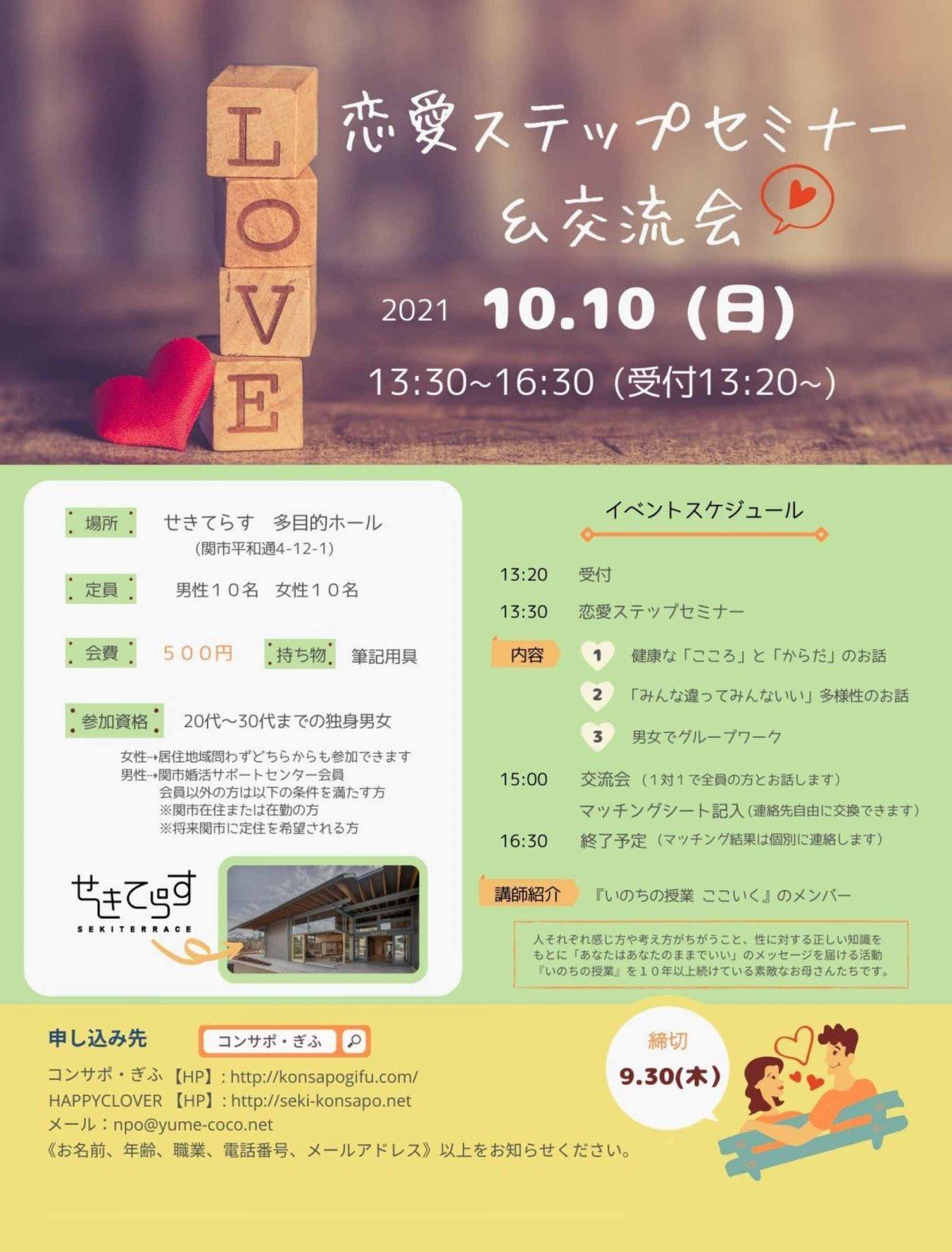 令和3年10月10日(日)開催「恋愛ステップセ...
